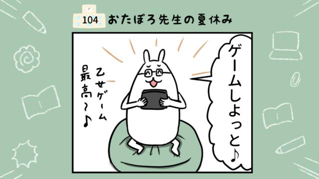 ゲームするオタク イラスト 漫画