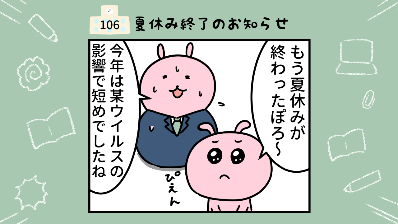 ぴえん 夏休み終了 イラスト 漫画