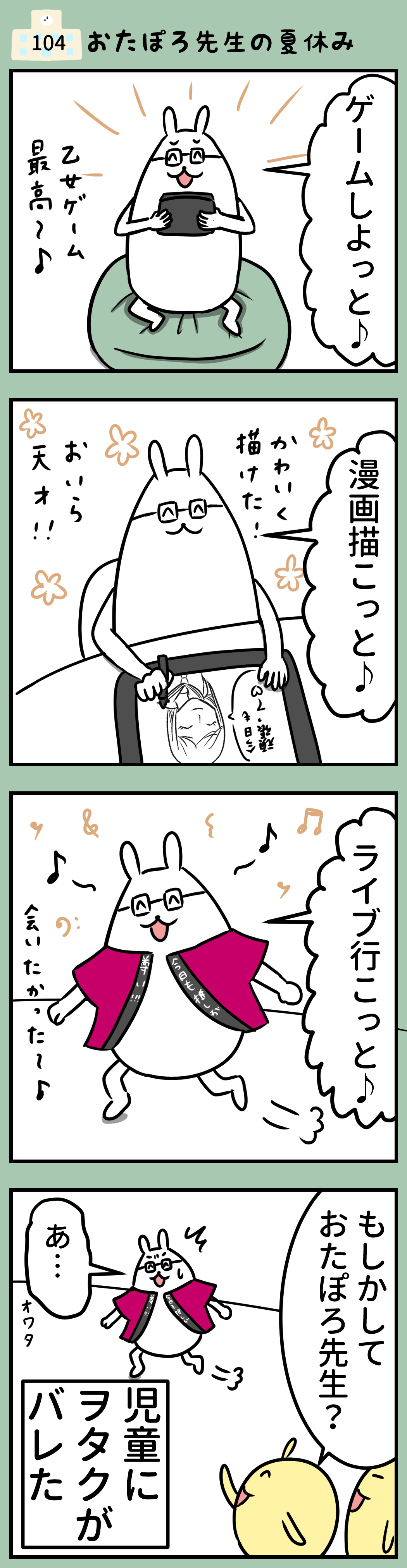オタク イラスト 漫画