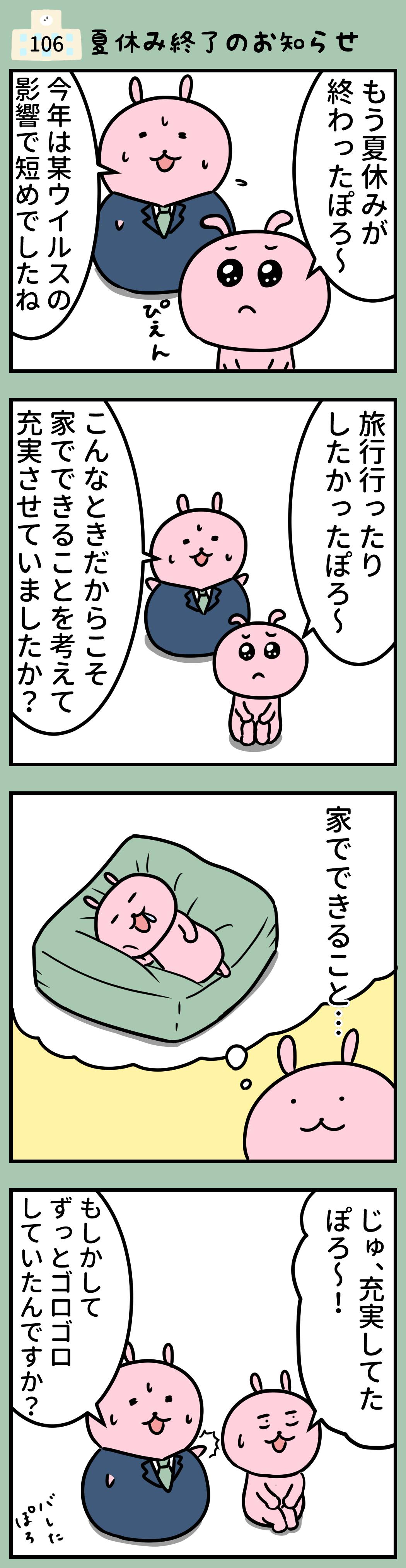 ぴえん イラスト 夏休み終了