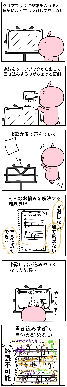 吹奏楽部あるある 楽譜に書き込みすぎ問題