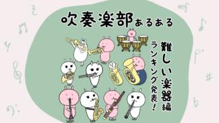 吹奏楽部の難しい楽器ランキング