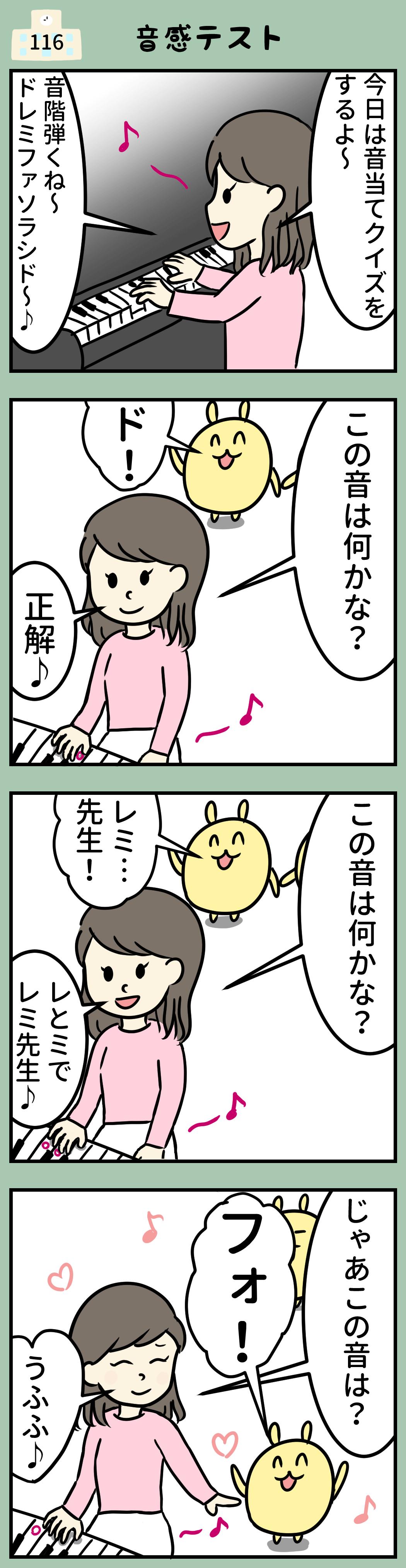 ピアノの漫画
