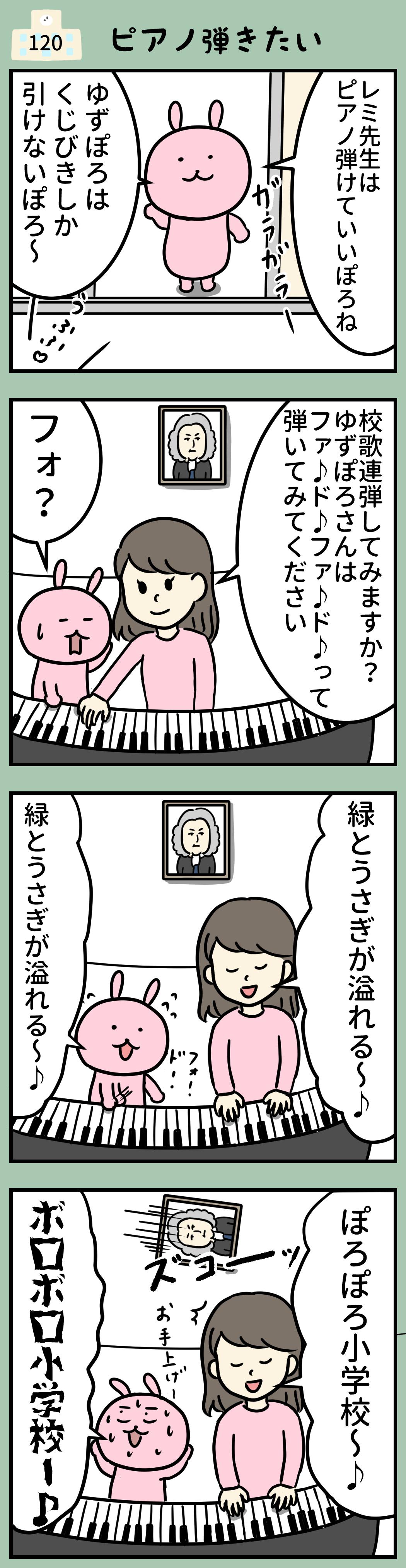 ピアノ弾きたいイラスト