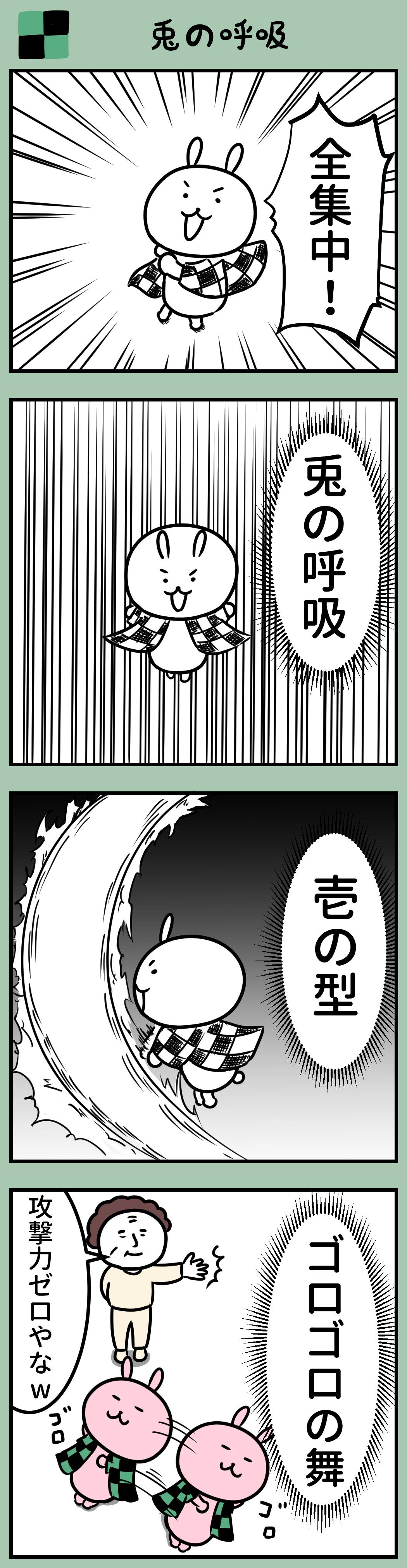 鬼滅の刃 ファンアート イラスト 漫画