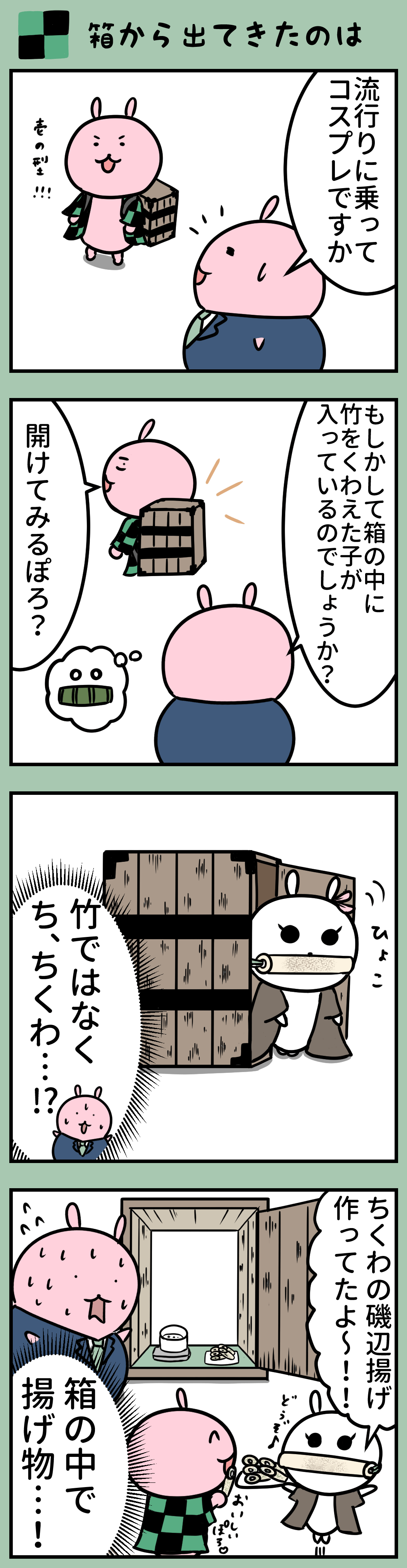 竈門禰豆子(ねずこ)