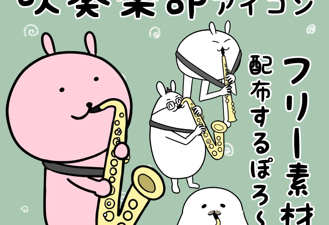 吹奏楽部で使えるフリーイラスト