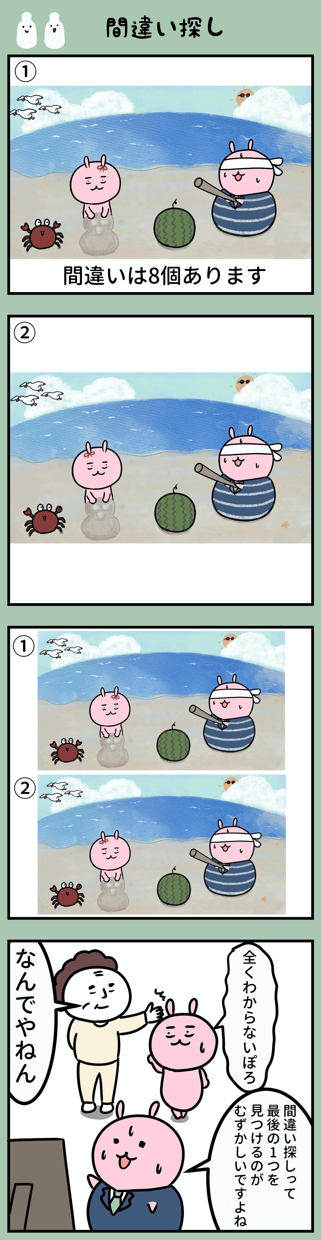 間違い探し ミルクボーイ イラスト 漫画