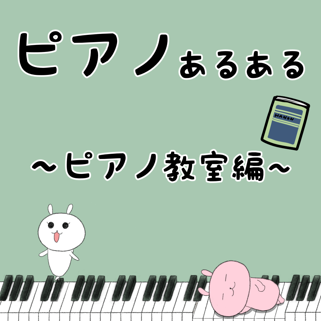 ピアノ教室あるある