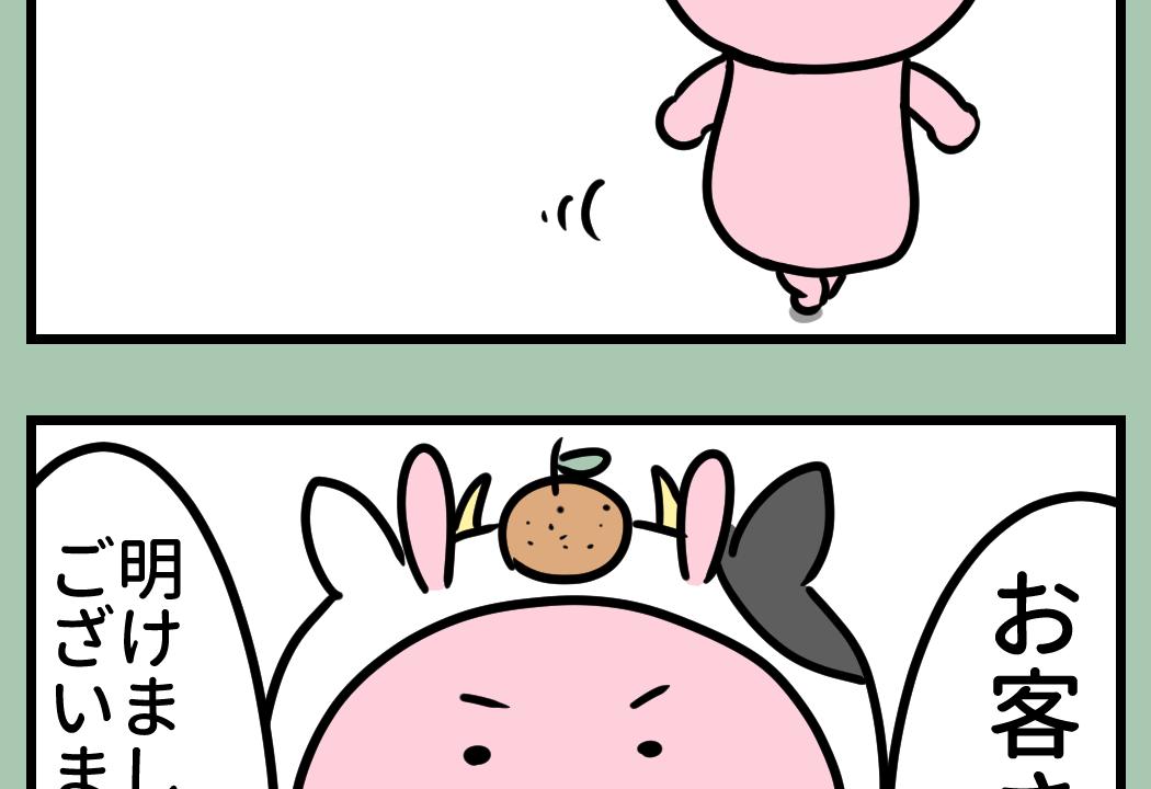 牛 イラスト
