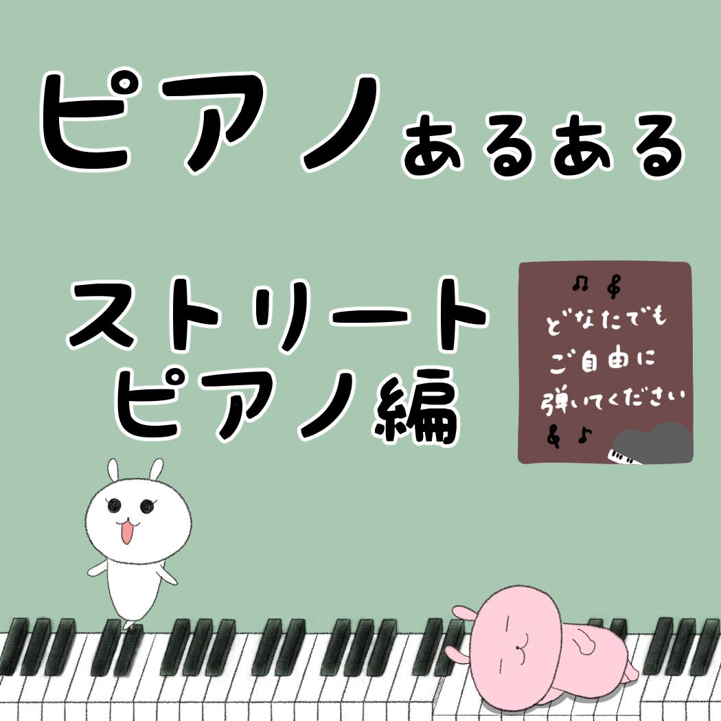 ストリートピアノあるある