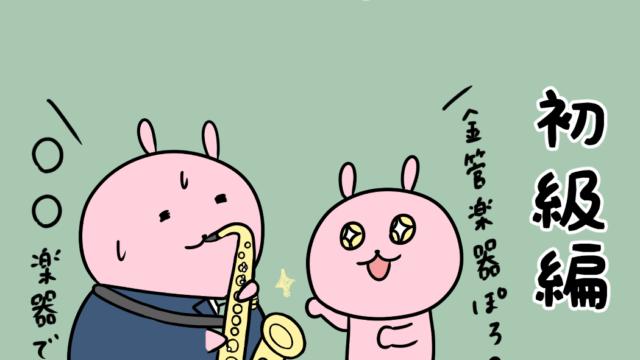 吹奏楽部クイズ