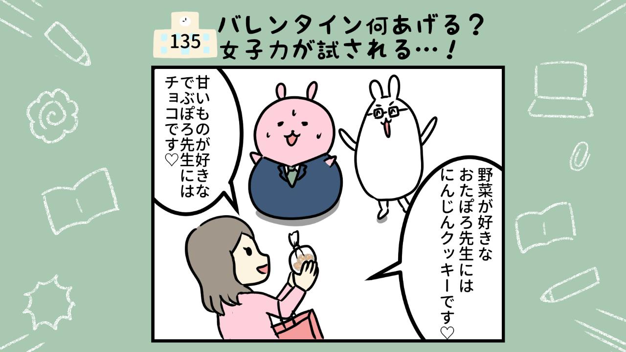バレンタイン漫画