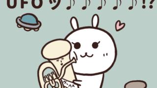 吹奏楽部あるある ユーフォニアム